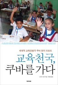 교육천국 쿠바를 가다