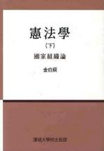 헌법학(하): 국가조직론
