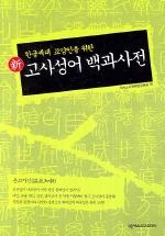 한글세대 교양인을 위한 신 고사성어 백과사전
