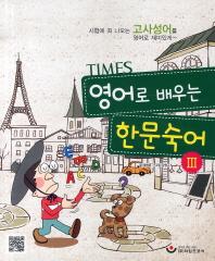 TIMES 영어로 배우는 한문숙어. 3