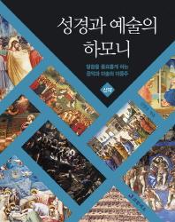 성경과 예술의 하모니: 신약편