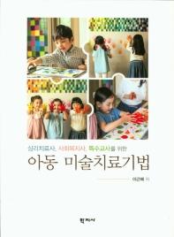 심리치료사, 사회복지사, 특수교사를 위한 아동 미술치료기법