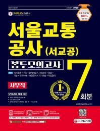 All-New 서울교통공사(서교공) 사무직 NCS 봉투모의고사 7회분(2021)