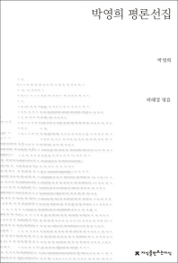 박영희 평론선집