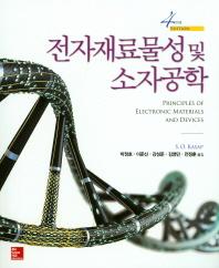 전자재료물성 및 소자공학