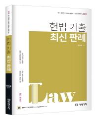 헌법 기출 최신 판례(2019)