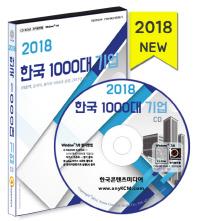 한국 1000대 기업(2018)(CD)