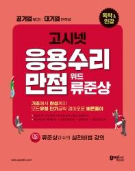 고시넷 NCS 응용수리만점 위드 류준상