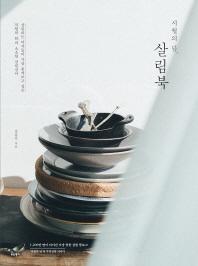시월의 담 살림북