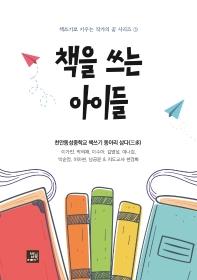 책을 쓰는 아이들