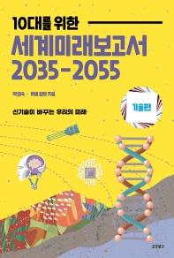 10대를 위한 세계미래보고서 2035-2055: 기술편