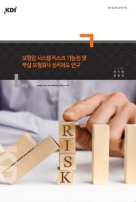 보험업 시스템 리스크 가능성 및 부실 보험회사 정리제도 연구