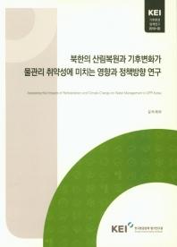 북한의 산림복원과 기후변화가 물관리 취약성에 미치는 영향과 정책방향 연구