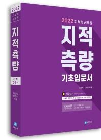 2022 지적직 공무원 지적측량 기초입문서