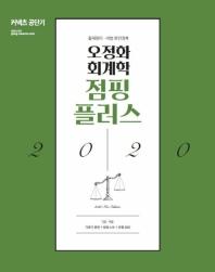 커넥츠 공단기 오정화 회계학 점핑플러스(2020)