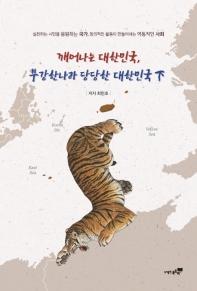 깨어나는 대한민국, 부강한 나라 당당한 대한민국(하)