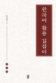 한국어 활용 길잡이: 어미편