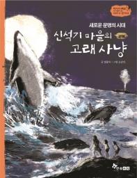 새로운 문명의 시대 신석기 마을의 고래 사냥