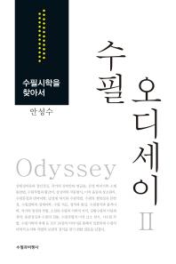 수필 오디세이. 2