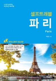 파리 셀프트래블(2016-2017)