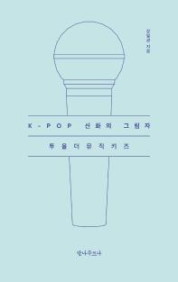 K-POP 신화의 그림자 투올더뮤직키즈
