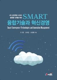 4차 산업혁명 시대의 융합형 인재를 위한 SMART 융합기술과 혁신경영