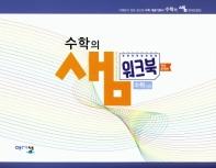 고등 수학(상) 수학의샘 워크북(연습문제편)(2020)