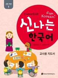 전 세계 유아를 위한 신나는 한국어: 교육자료. 1(교사용 지도서)