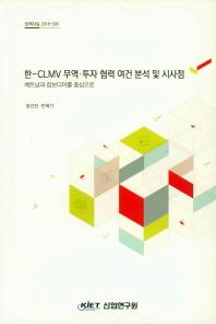 한-CLMV 무역.투자 협력 여건 분석 및 시사점
