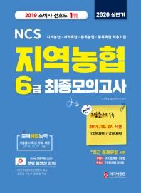 NCS 지역농협 6급 최종모의고사(2020 상반기)