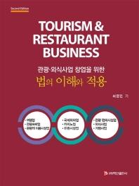 관광·외식사업 창업을 위한 법의 이해와 적용