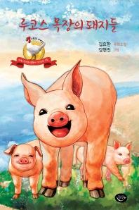 루코스 목장의 돼지들