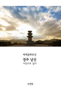 세계문화유산 경주 남산 사진으로 읽다
