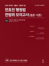 전효진 행정법 전범위 모의고사(총론 각론)(2019)