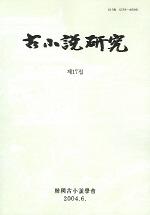 고소설연구 제17집