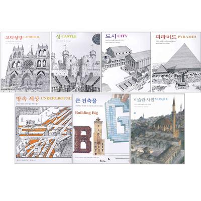 데이비드 맥컬레이의 건축이야기 전7권 세트-고딕성당/성/도시/피라미드/땅속 세상/큰건축물/이슬람사원