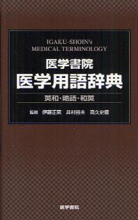 醫學書院醫學用語辭典 英和.略語.和英
