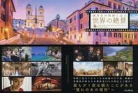 海外名作映畵と巡る世界の絶景