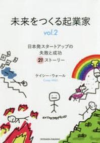 未來をつくる起業家 日本發スタ-トアップの失敗と成功21スト-リ- VOL.2