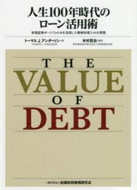 人生100年時代のロ-ン活用術 有價證券ポ-トフォリオを活用した戰略的借入れの實踐