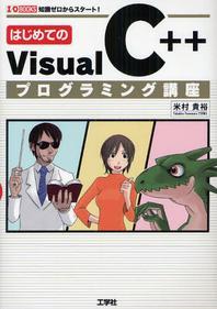 はじめてのVISUAL C++プログラミング講座 知識ゼロからスタ-ト!