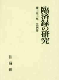柳田聖山集 第4卷