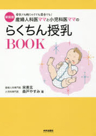 産婦人科醫ママと小兒科醫ママのらくちん授乳BOOK 母乳でも粉ミルクでも混合でも! 新裝版