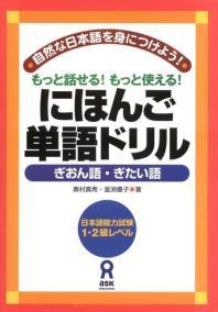 にほんご單語ドリル ぎおん語.ぎたい語