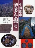 中世都市.博多を掘る