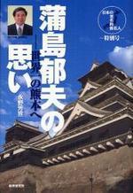 日本の著名的無名人 特別號