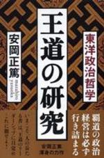 王道の硏究 東洋政治哲學 新裝版