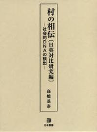 村の相傳 日英對比硏究編