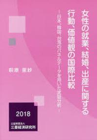 女性の就業,結婚,出産に關する行動,價値觀の國際比較 日本,韓國,台灣のパネルデ-タを用いた實證分析