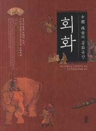 중국 시안의 문화유산: 회화